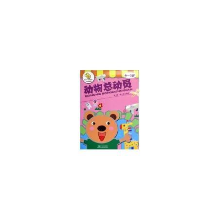 动物总动员(4-5岁)/kacha做手工系列丛书