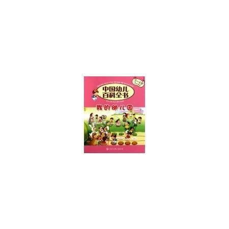 我的幼儿园(3-6岁亲子共读)/中国幼儿百科全书