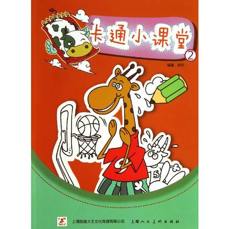卡通小课堂(2)