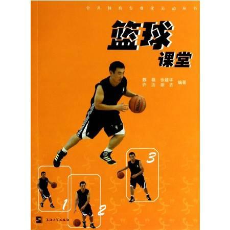 篮球课堂/公共体育专业化运动丛书