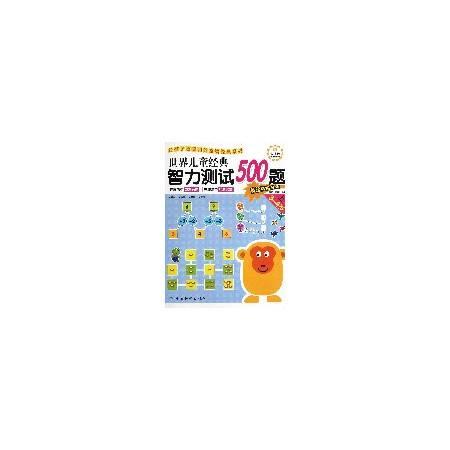 世界儿童经典智力测试500题(3-4岁上最新精编合集)/让