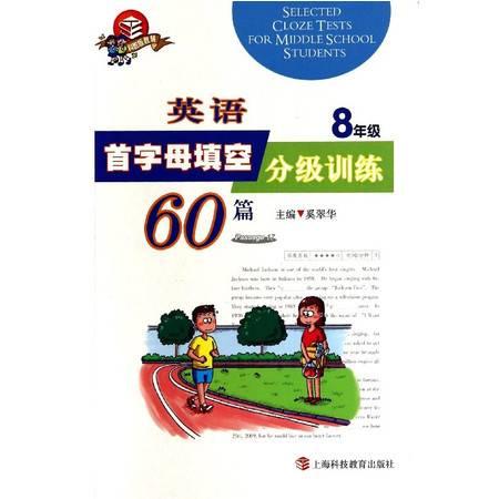 英语首字母填空分级训练60篇(8年级科教版)