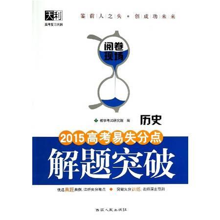 历史/2015高考易失分点解题突破
