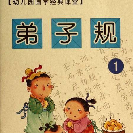 弟子规(1)/幼儿园国学经典课堂