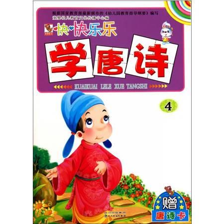 快快乐乐学唐诗(4)