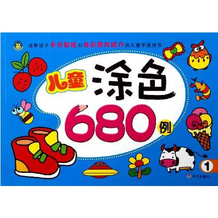 儿童涂色680例(1)