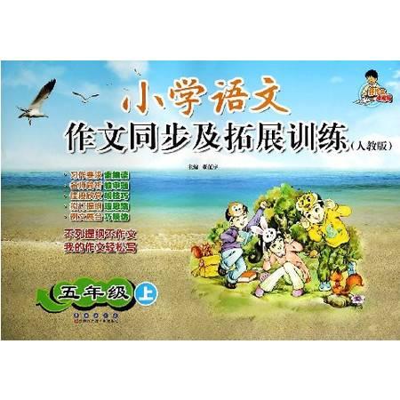 小学语文作文同步及拓展训练(5上人教版)