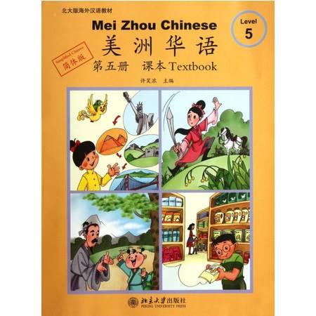 美洲华语(附光盘第5册课本简体版北大版海外汉语教材)