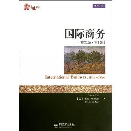 国际商务(英文版第3版)