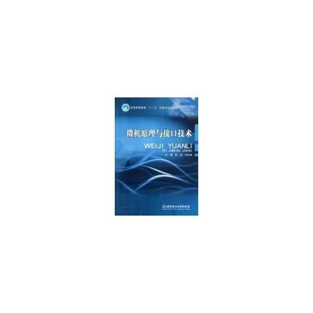 微机原理与接口技术(普通高等教育十二五创新型规划教材)