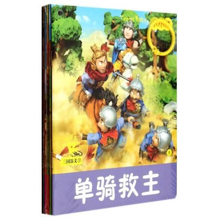 三国演义(下共5册)/小小孩影院