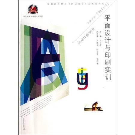 平面设计与印刷实训(平面设计专业普通高等教育高职高专艺术设