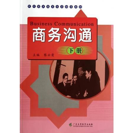 商务沟通(附光盘下现代职业教育体系培育教材)