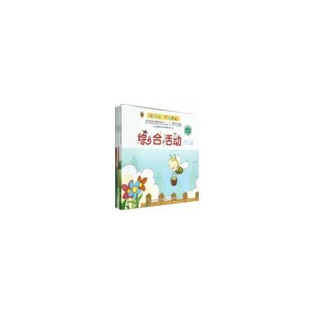 幼儿园潜能开发课程(大班上5-6岁共5册)