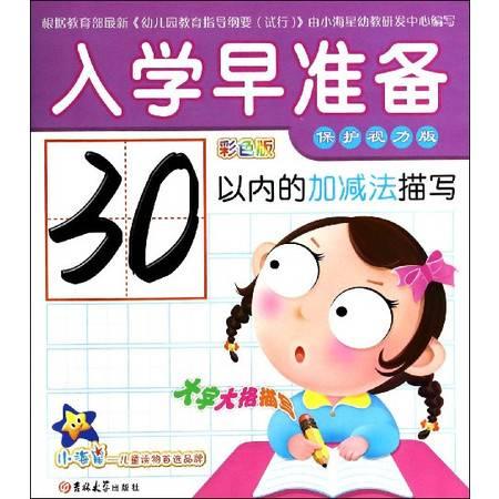 30以内的加减法描写(彩色版保护视力版)/入学早准备