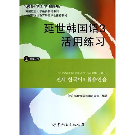 延世韩国语3活用练习(附光盘)/韩国延世大学经典教材系列