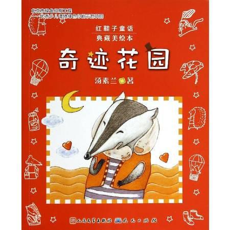 奇迹花园(典藏美绘本)/红鞋子童话