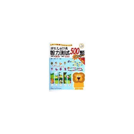 世界儿童经典智力测试500题(3-4岁下最新精编合集)/让