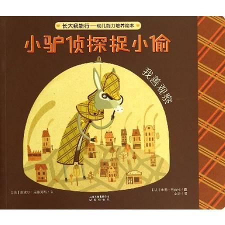 小驴侦探捉小偷(我善观察)/长大我能行幼儿能力培养绘本