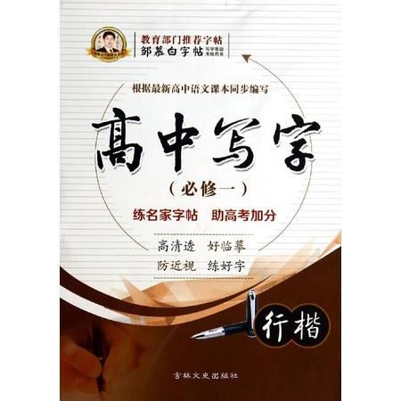 高中写字(必修1行楷)/邹慕白字帖