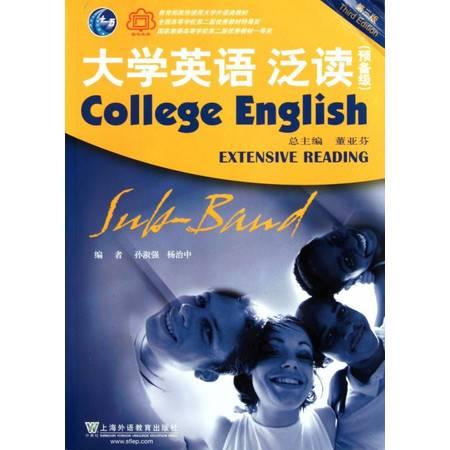大学英语泛读(预备级第3版)