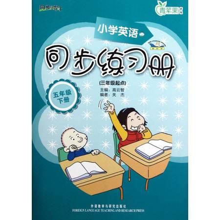 小学英语同步练习册(5下3年级起点)