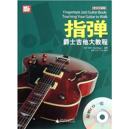 指弹爵士吉他大教程(附光盘)