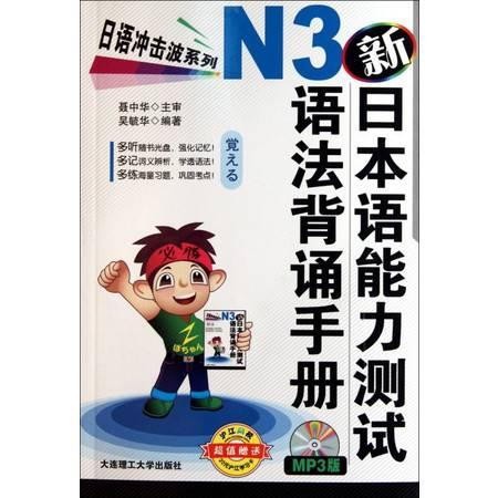 新日本语能力测试N3语法背诵手册(附光盘)/日语冲击波系列