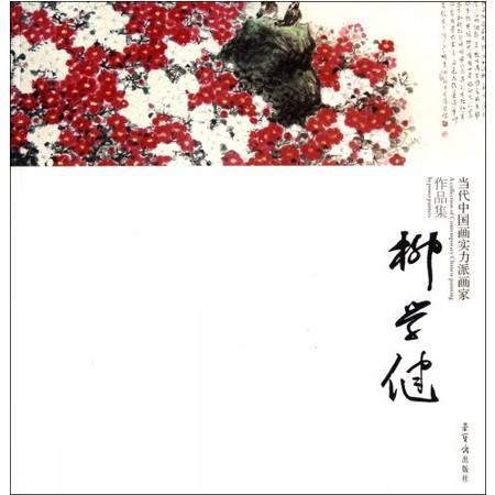当代中国画实力派画家作品集(柳学健)