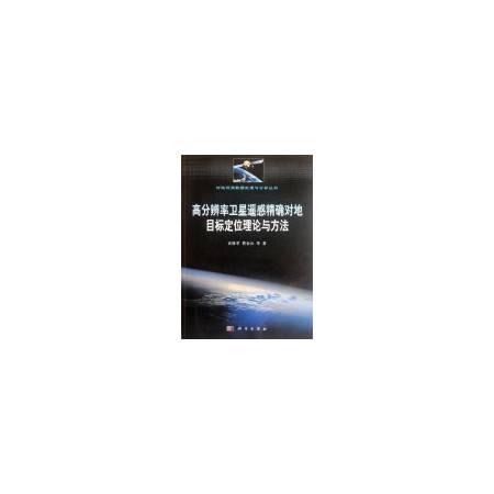 高分辨率卫星遥感精确对地目标定位理论与方法/对地观测数据处