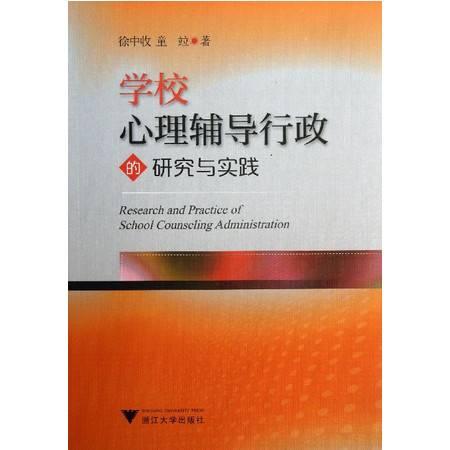 学校心理辅导行政的研究与实践