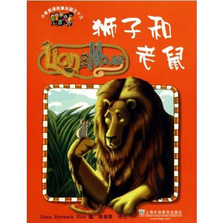 狮子和老鼠/小学英语故事乐园