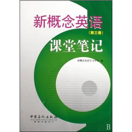 新概念英语课堂笔记(3)
