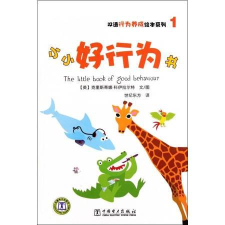 小小好行为书/双语行为养成绘本系列