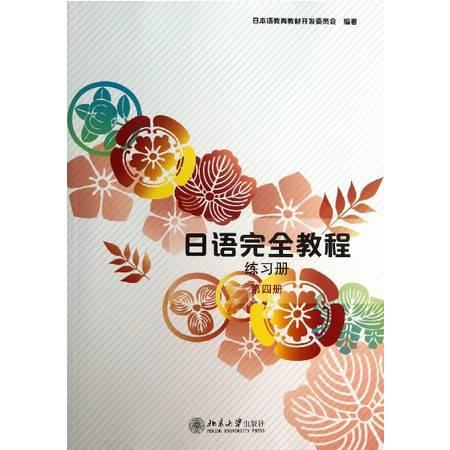 日语完 全教程(练习册第4册)