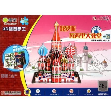 俄罗斯瓦西里大教堂(A版适合年龄5+)/Q书架爱拼3D益智