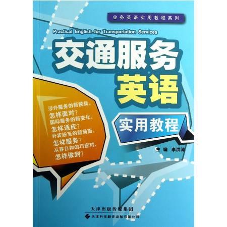 交通服务英语实用教程/业务英语实用教程系列