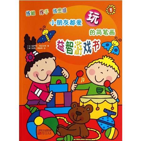 小朋友都爱玩的简笔画益智游戏书(1)