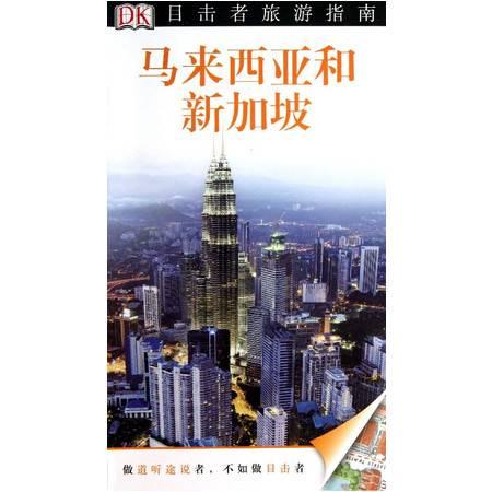 马来西亚和新加坡/目击者旅游指南