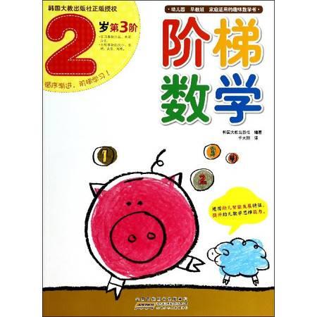 阶梯数学(2岁第2阶)