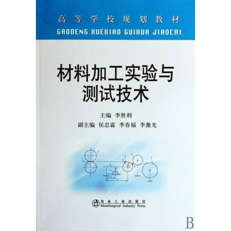 材料加工实验与测试技术(高等学校规划教材)