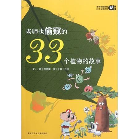 老师也偷窥的33个植物的故事/老师也偷窥的33个秘密系列