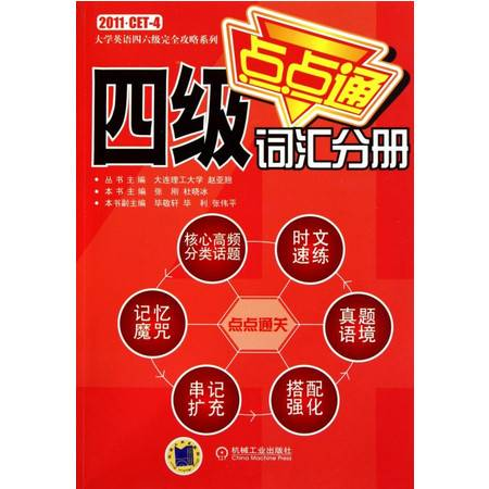 四级点点通词汇分册(2011)/大学英语四六级完 全攻略系列