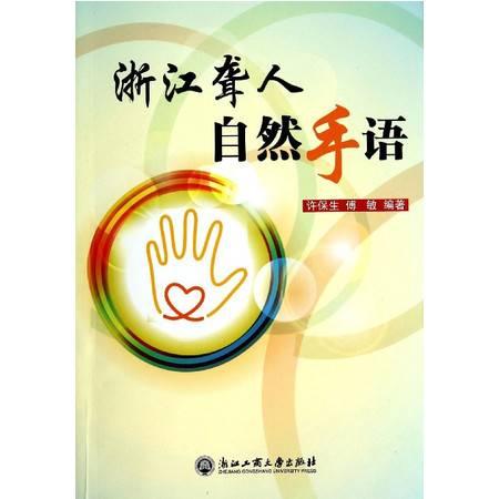 浙江聋人自然手语
