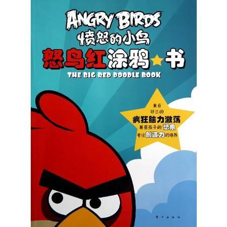 怒鸟红涂鸦书/愤怒的小鸟