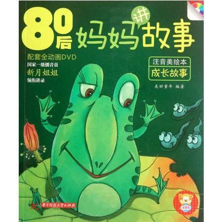 80后妈妈讲故事(附光盘成长故事注音美绘本)