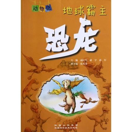 地球霸主(恐龙)/动物记