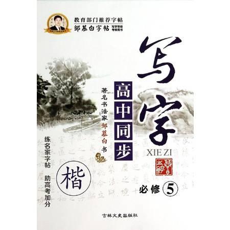 高中同步写字(必修5楷)/邹慕白字帖