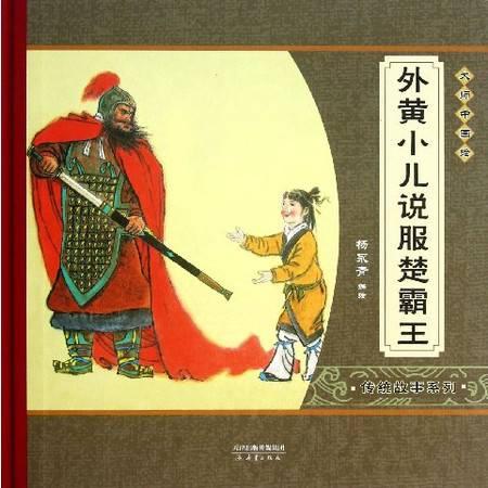 外黄小儿说服楚霸王(精)/大师中国绘传统故事系列