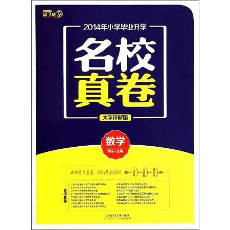 数学(大字详解版)/2014年小学毕业升学名校真卷